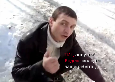 ТИЦ апнулся, яндекс молодцы, ваще ребята ;)