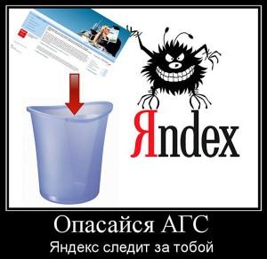 Как не попасть в бан Яндекса