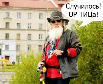 АП ТИЦа 17 июля 2012