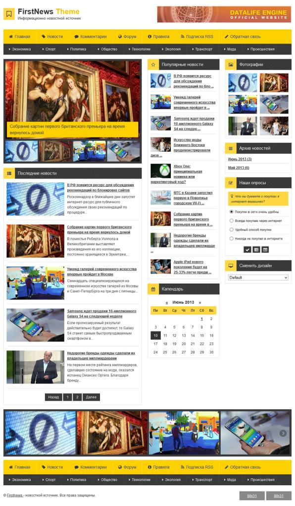Премиум-тема FirstNews с адаптивным дизайном